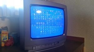実家のテレビが…